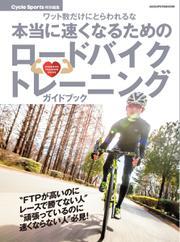 本当に速くなるためのロードバイクトレーニングガイドブック (ヤエスメディアムック610)