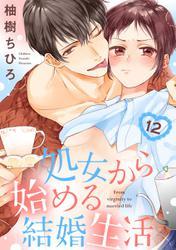 【ショコラブ】処女から始める結婚生活(12)