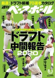 週刊ベースボール (2020年8/3号)