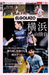 EL GOLAZO(エル・ゴラッソ) (2020/07/22)