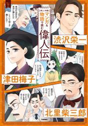 マンガ&物語で読む偉人伝 渋沢栄一 津田梅子 北里柴三郎
