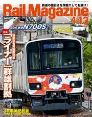Rail Magazine(レイル・マガジン) (443)