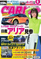 CARトップ(カートップ) (2020年9月号)