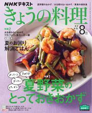 NHK きょうの料理 (2020年8月号)