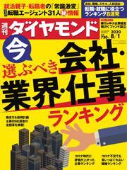 週刊ダイヤモンド (2020年8/1号)