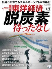 週刊東洋経済 (2020年8/1号)