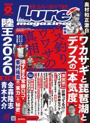 Lure magazine(ルアーマガジン) (2020年9月号)