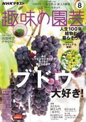 NHK 趣味の園芸 (2020年8月号)
