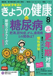 NHK きょうの健康 (2020年8月号)