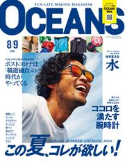 OCEANS(オーシャンズ) (2020年8・9月号)