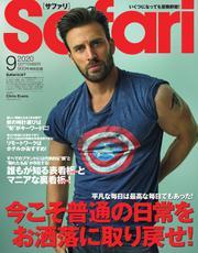 Safari(サファリ) (2020年9月号)