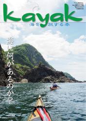 Kayak(カヤック) (Vol.69)