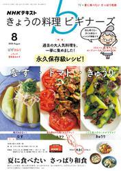 NHK きょうの料理ビギナーズ (2020年8月号)