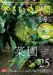 NHK 趣味の園芸 やさいの時間 (2020年8月・9月号)