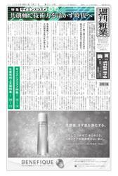 週刊粧業 (第3214号)