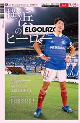EL GOLAZO(エル・ゴラッソ) (2020/07/24)