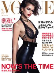 VOGUE JAPAN (ヴォーグ ジャパン)  (2020年9月号)