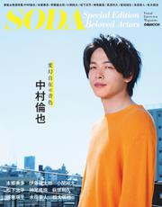 SODA(ソーダ) (Special Edition Beloved Actors)