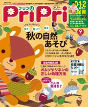 PriPri(プリプリ) (2020年9月号)