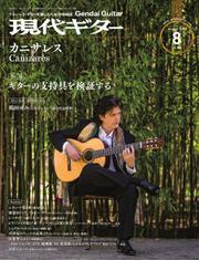 現代ギター (2020年8月号)