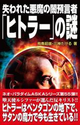 失われた悪魔の闇預言者「ヒトラー」の謎