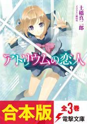 【合本版】アトリウムの恋人 全3巻