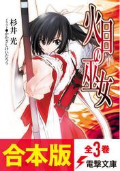 【合本版】火目の巫女 全3巻
