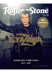 Rolling Stone Japan (ローリングストーンジャパン)vol.8 (2019年11月号)