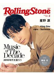 Rolling Stone Japan (ローリングストーンジャパン)vol.9 (2020年2月号)