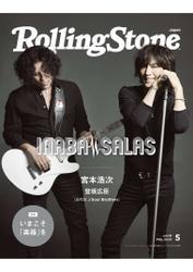 Rolling Stone Japan (ローリングストーンジャパン)vol.10 (2020年5月号)