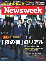 ニューズウィーク日本版 (2020年8/4号)