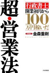 「行政書士」開業初月から100万円稼いだ 超・営業法