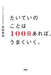 たいていのことは「100日」あれば、うまくいく。