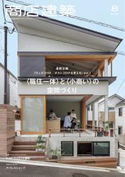 商店建築 (2020年8月号)
