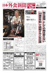 日本外食新聞 (2020/7/25号)