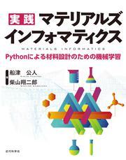 実践 マテリアルズインフォマティクス Pythonによる材料設計のための機械学習