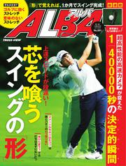 ALBA(アルバトロスビュー) (No.801)