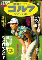 週刊ゴルフダイジェスト (2020/8/11号)