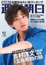 週刊朝日 (8/7号)