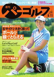 週刊 パーゴルフ (2020/8/11号)