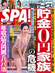 SPA!(スパ) (2020年8/4号)