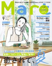 Mart(マート) (2020年9月号)