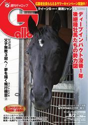 週刊Gallop(ギャロップ) (2020年8月2日号)