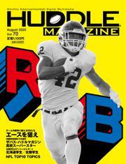 HUDDLE magazine(ハドルマガジン)  (2020年8月号)