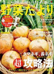 野菜だより (2020年9月号)