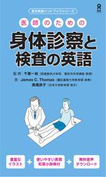 医師のための身体診察と検査の英語