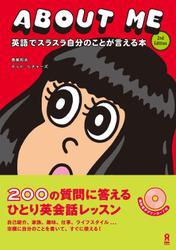 ABOUT ME 英語ですらすら自分のことが言える本 2nd Edition