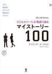 ビジネスパーソンが英語で語るマイストーリー100