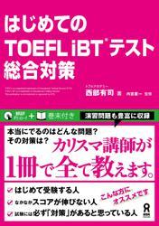 はじめてのTOEFL iBT テスト総合対策