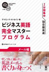 ビジネス英語完全マスタープログラム メール編